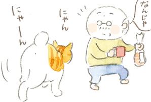 大吉じいちゃん、「手に持ってるものの中身」なあに?/ねことじいちゃん(第64回)