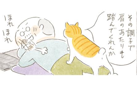 大吉じいちゃんの肩もみにタマが挑戦!?「猫リフレ」【ほっこりマンガ】ねことじいちゃん(第57回)