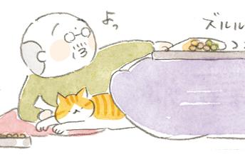 【ほっこり猫マンガ】こたつに入って動けない...似た者同士のふたり/ねことじいちゃん(第60回)