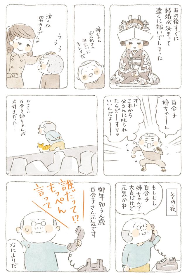 2003p111_01.jpg