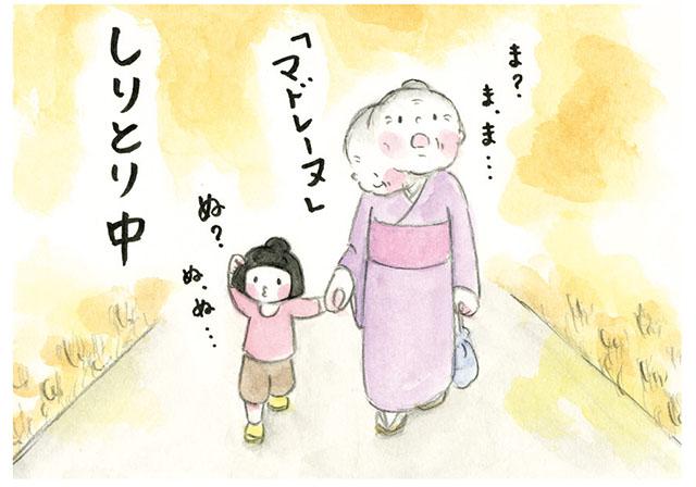 夕暮れの散歩道、小さな孫が「恐怖で真っ青」になったのは...⁉/梅さんと小梅さん(14)