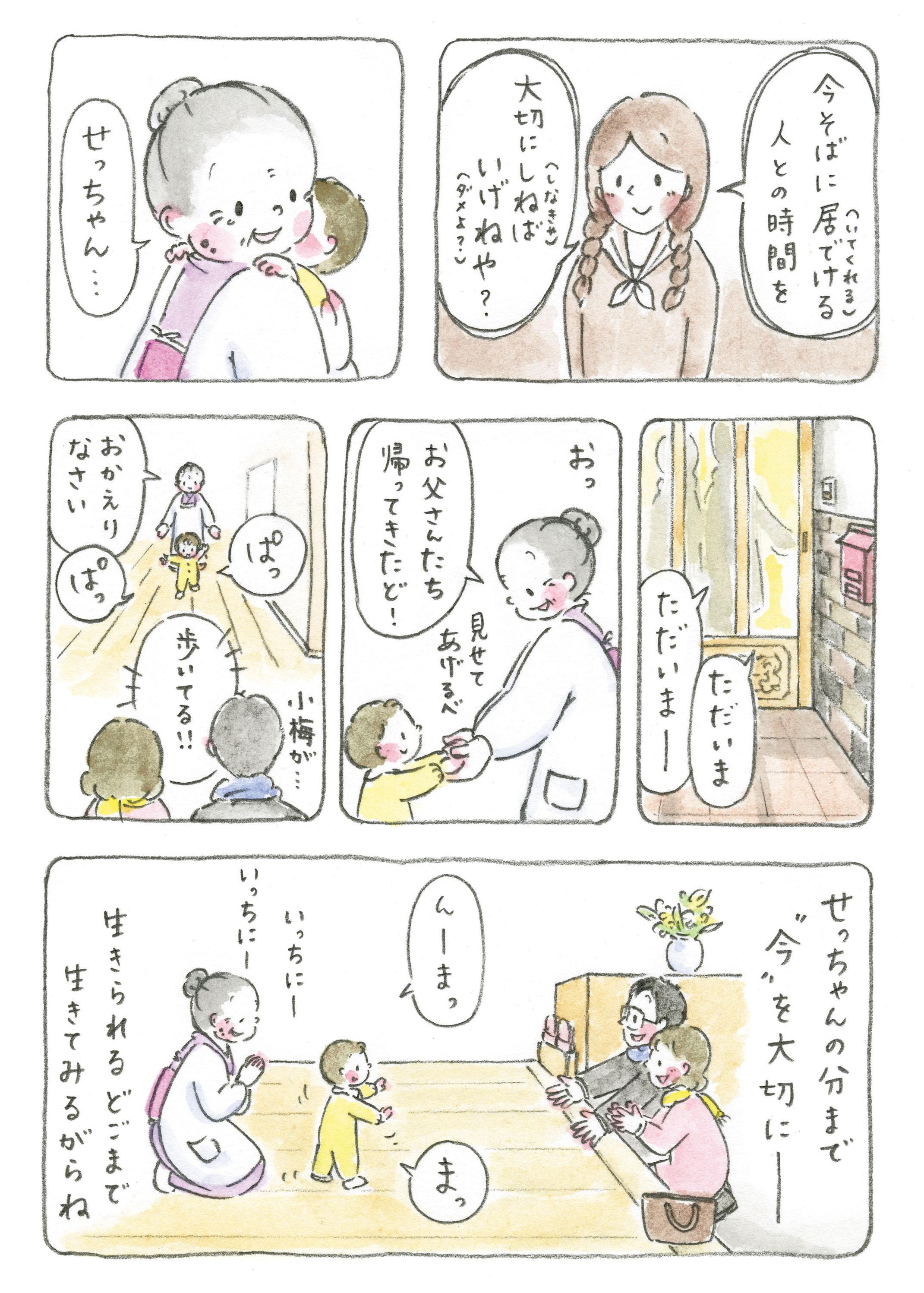 譴・&繧薙→蟆乗「・&繧点2逕サ蜒・umesan_2_P131.jpg