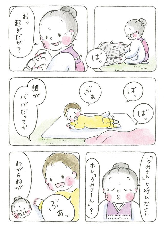 譴・&繧薙→蟆乗「・&繧点2逕サ蜒・umesan_2_P124.jpg