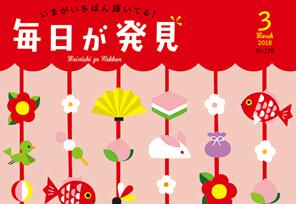 発酵食を大特集!『毎日が発見』 2/28発売