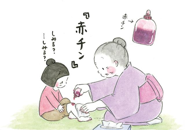 小さなころ、ケガしたら祖母が必ず塗ってくれた「赤チン」の思い出/梅さんと小梅さん(15)