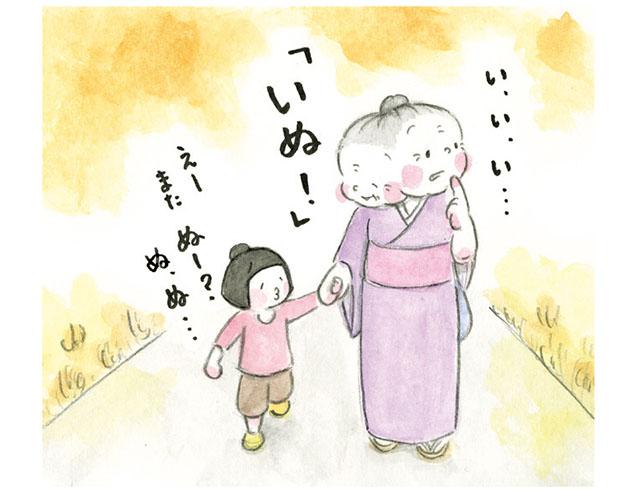 梅さんと小梅さん14-3