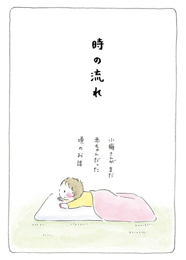 譴・&繧薙→蟆乗「・&繧点2逕サ蜒・umesan_2_P123.jpg