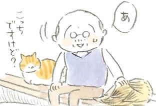 「タマの悩み」~ねことじいちゃん ほっこり癒される猫との暮らし(51)【連載】