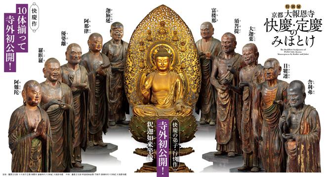 慶派スーパースターの名品がそろい踏み!東京国立博物館で「京都 大報恩寺 快慶・定慶のみほとけ」が開催