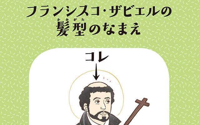 宣教師ザビエルのカッパ頭、実は名前が!/まだある!! アレにもコレにも! モノのなまえ事典(4)