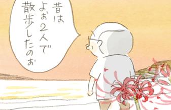 「思い出」~ねことじいちゃん ほっこり癒される猫との暮らし(44)