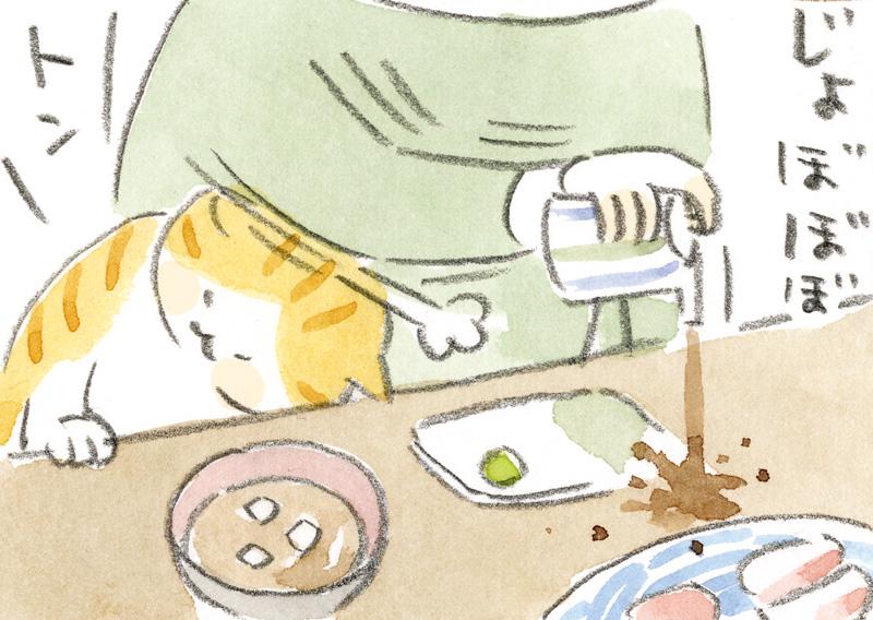 「あるある行動」~ねことじいちゃん ほっこり癒される猫との暮らし(8)【連載】