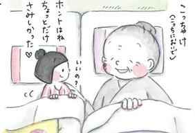 【ほっこりマンガ】「大好きなふたりの離ればなれの1日」/梅さんと小梅さん(8)