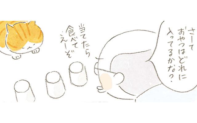 タマの態度にじーさんが大慌て!? 【ほっこりマンガ】ねことじいちゃん(第55回)