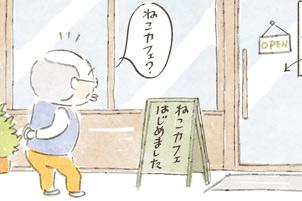 ん...? これ「ねこカフェ」なの...?/ねことじいちゃん(第71回)