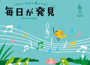 夏を乗り切る体になる!『毎日が発見』5/28発売