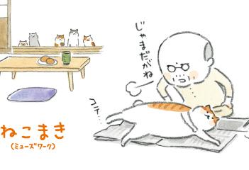 ねことじいちゃん ほっこり癒される猫との暮らし(1)