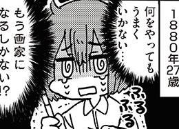 どうかしてるゴッホと天狗のゴーギャン/5分でわかれ!印象派(7)