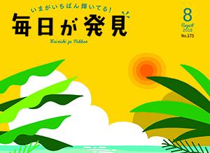 夏疲れに負けない体に!『毎日が発見』7/28発売