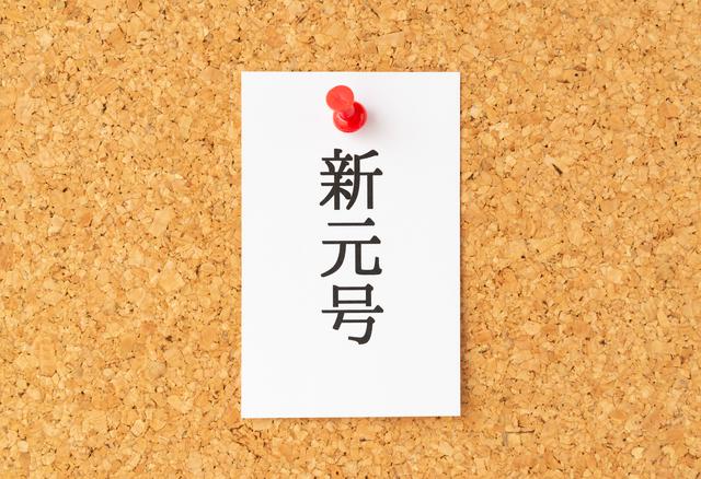 4月1日新元号発表! 意外と知らない元号の「なるほど!」なお話を大公開