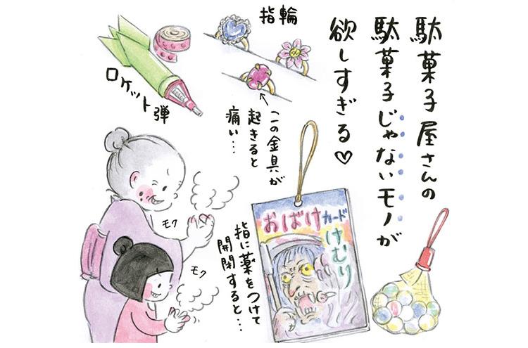 キーホルダーに駄菓子...小梅さんが大好きな「昭和の懐かしいモノたち」/梅さんと小梅さん(11)