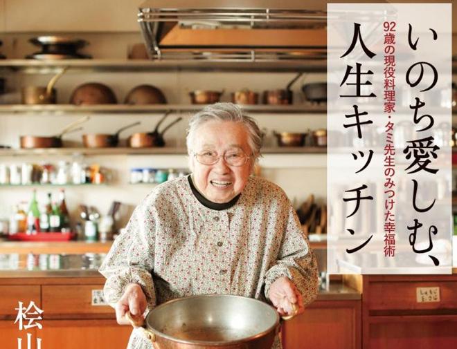 92歳の現役料理家、タミ先生の言葉は「人生のお守り」! 胃袋にも、心にも優しい愛の一品、召し上がれ