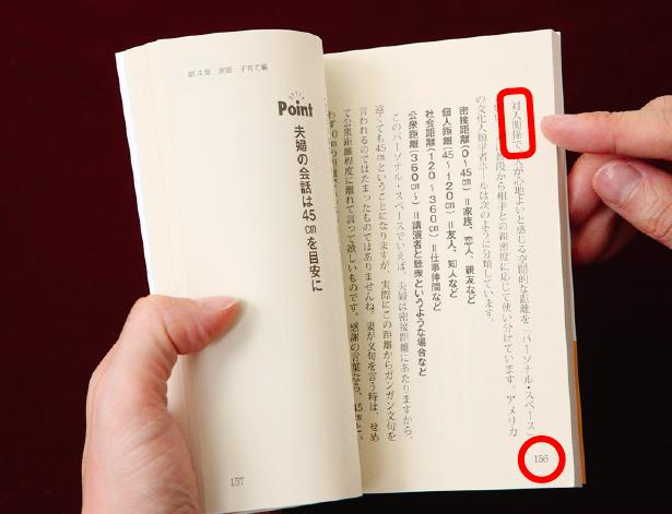 あなたの心、読みます。ブックテスト~タネあかし編 かんたんマジック(11)【連載】