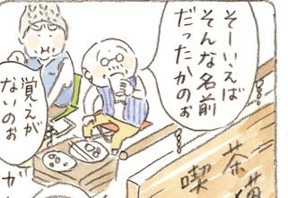「銀杏を食べる」~ねことじいちゃん ほっこり癒される猫との暮らし