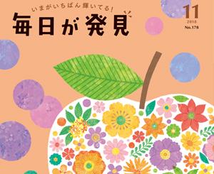 年末の大掃除と片付けは今から準備!『毎日が発見』10/28発売