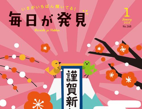 背伸ばしで内臓の力をアップ!『毎日が発見』12/28発売
