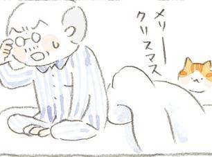 クリスマスイヴ~ねことじいちゃん ほっこり癒される猫との暮らし(47)【連載】