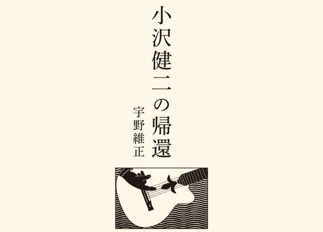 帰ってきたポップスター・小沢健二の「不在」を超える存在感