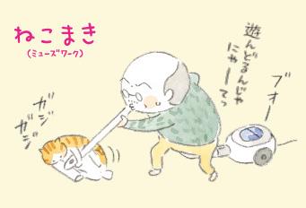 「春が来た」~ねことじいちゃん ほっこり癒される猫との暮らし(19)【連載】