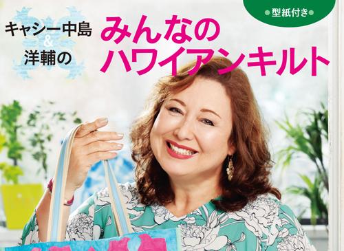 キルト作家・キャシー中島さんはまるで太陽みたいな人!/編集長タカトリの今日も発見!