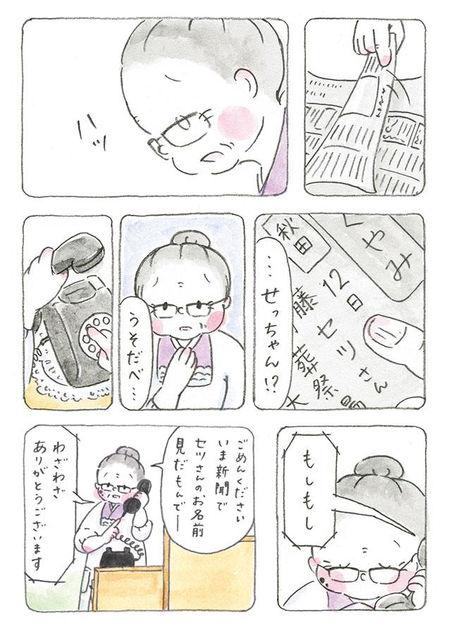 譴・&繧薙→蟆乗「・&繧点2逕サ蜒・umesan_2_P127.jpg