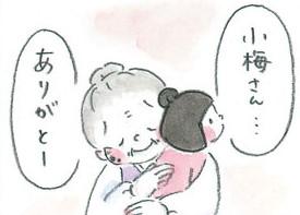 【ほっこりマンガ】「小梅さんが何よりも好きなおばあちゃん、梅さん」/梅さんと小梅さん(1)【GW特別連載】