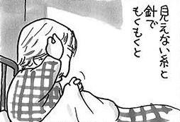 「見えない糸と針で縫い物をする認知症の母」/ペコロスの母に会いに行く(4)