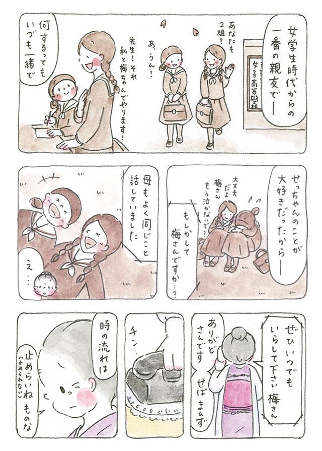 譴・&繧薙→蟆乗「・&繧点2逕サ蜒・umesan_2_P128.jpg