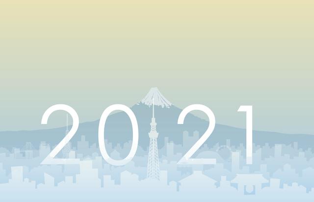 恵方はどの方角? 世の中の動きは? 社会運勢学で見る「2021年はこうなる」