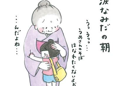 「生きる意味を、ぬくもりを、教えてくれたのは小さな相棒」/梅さんと小梅さん(7)