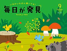 体作りのベストシーズン到来!『毎日が発見』8/28発売