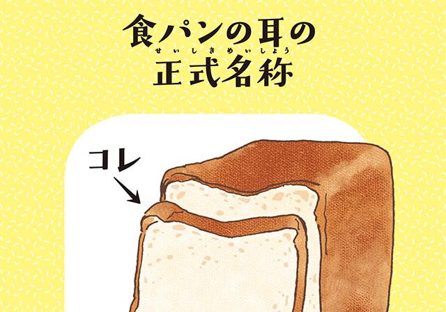「パンの耳」と呼ぶけど...正しい名前は?/まだある!! アレにもコレにも! モノのなまえ事典(3)