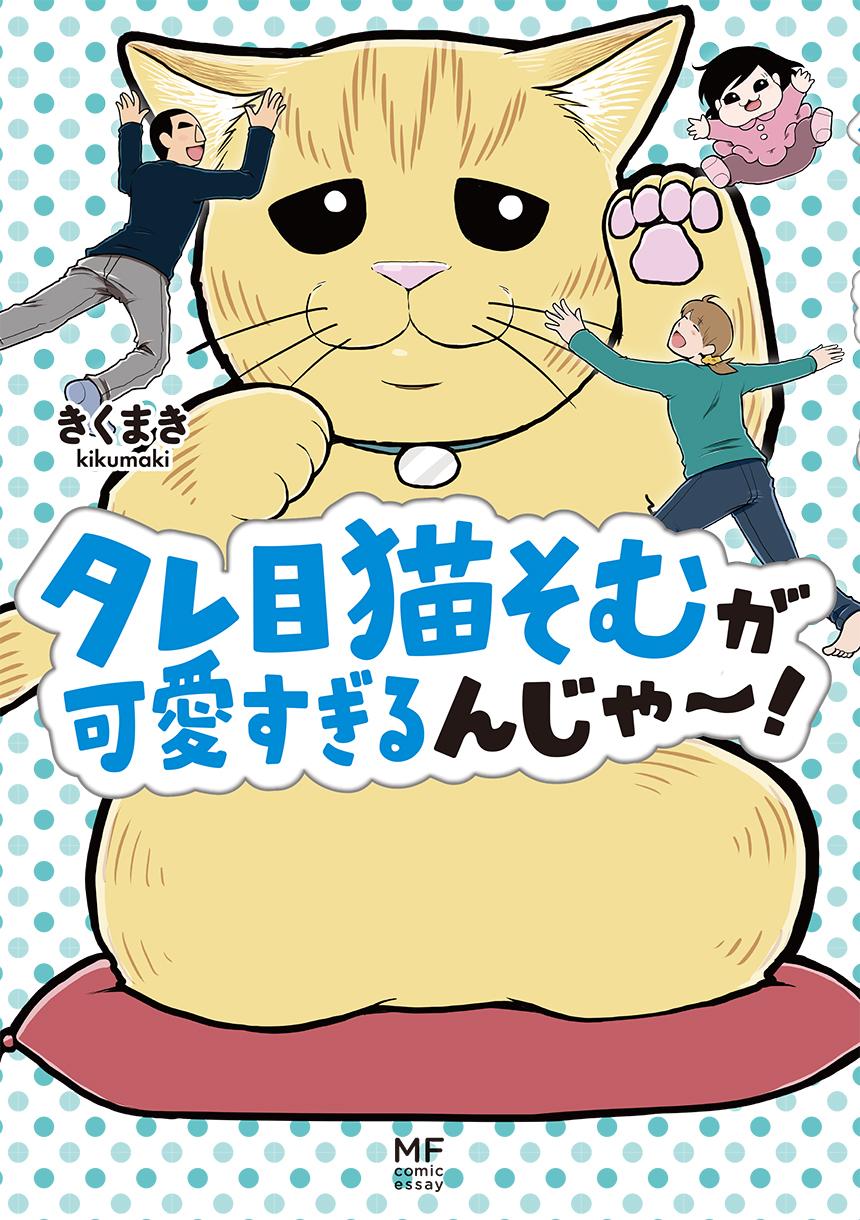 『タレ目猫そむが可愛すぎるんじゃ~!』