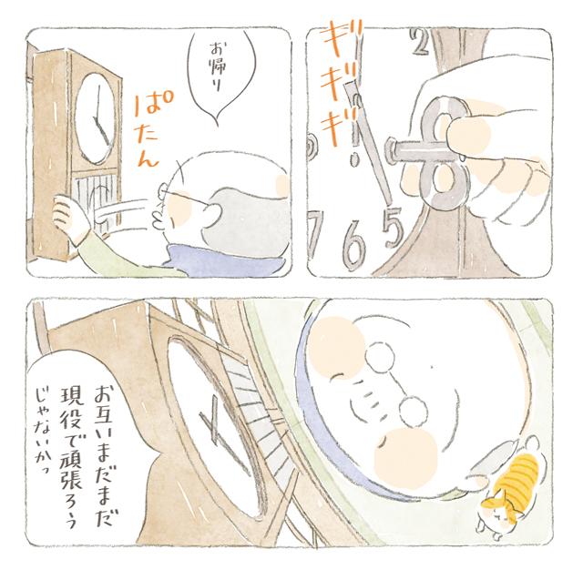 【ほっこり猫マンガ】若き日の大吉じぃちゃんの思い出。「チョコレート」/ねことじいちゃん Special