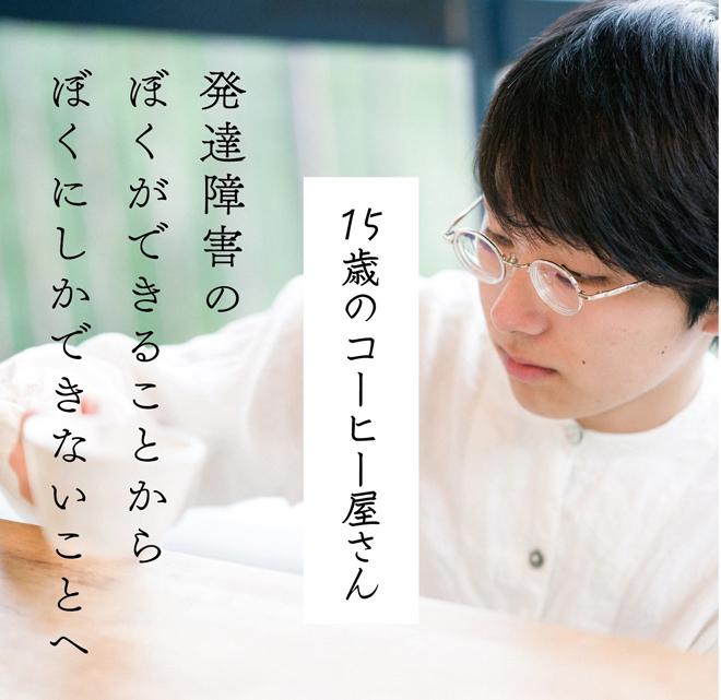 発達障害のぼくがなぜコーヒー焙煎士になったのか/岩野響『15歳のコーヒー屋さん』(1)