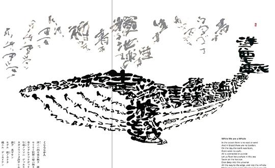このくじら、実は「詩」で出来ています。「令和の相田みつを」書家・小林勇輝さんの魅力