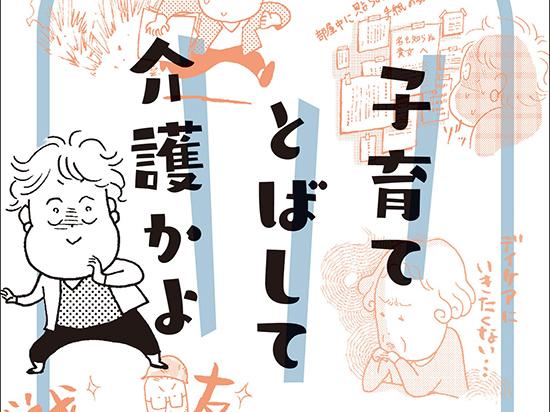 祝!介護エッセイ本発売!著者・島影真奈美さん×人気ブロガー・バニラファッジさん対談