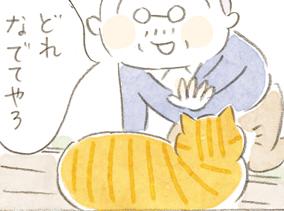 タマの態度は...これぞ「ツンデレ」!?「猫だもの」【ほっこりマンガ】ねことじいちゃん(第59回)