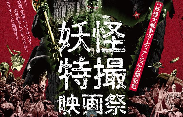 特撮名画一挙上映! 7月23日(金)~8月12日(木)ところざわサクラタウンで『妖怪・特撮映画祭』開催