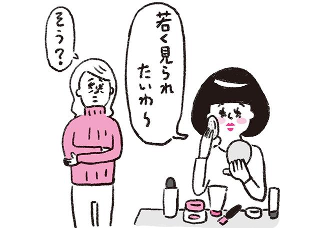 日本女性の「フルメイク」に驚き!?「若作り」を意識しない世界の常識